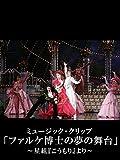 ミュージック・クリップ「ファルケ博士の夢の舞台」〜星組『こうもり』より〜 星組