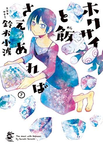 [鈴木小波] ホクサイと飯さえあれば 第01-07巻