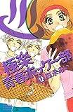 極楽青春ホッケー部(12) (別冊フレンドコミックス)