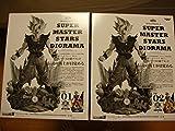 一番くじ ドラゴンボールSUPER MASTER STARS PIECE ジオラマ 孫悟空 A賞B賞 2種セット