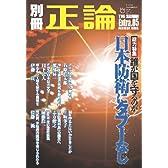 別冊正論 第5号 誰が国を守るのか 日本防衛にタブーなし
