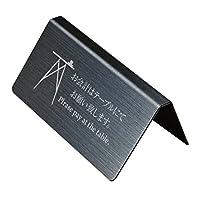 テーブルサイン[テーブルにて](ブラックテンレス製)カウンタープレート。腐食仕上げの本格的銘板仕様仕様。