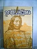 わが魂を聖地に埋めよ〈下巻〉―アメリカ・インディアン闘争史 (1973年)