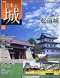 日本100名城クイズ・松前城