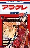 アラクレ 第5巻 (花とゆめCOMICS)