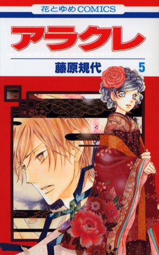 アラクレ 第5巻 (花とゆめCOMICS)の詳細を見る