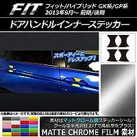 AP ドアハンドルインナーステッカー マットクローム調 ホンダ フィット/ハイブリッド GK系/GP系 ブルー AP-MTCR2317-BL 入数:1セット(4枚)