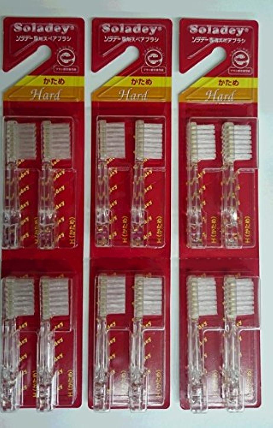 苦痛石服を片付けるソラデー3 スペアブラシ かため 4本入り×3セット(計12本)