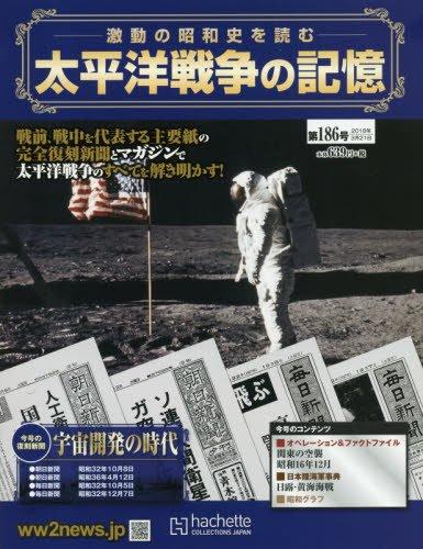 太平洋戦争の記憶(186) 2018年 3/21 号 [雑誌]