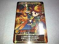 ブレフロ 召喚カードコレクション 1.覇炎神ヴァルガス
