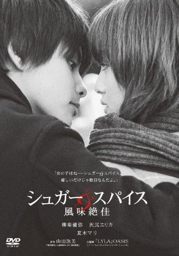 シュガー&スパイス 風味絶佳 [DVD]
