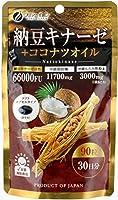 ファイン 納豆キナーゼ+ココナツオイル 30日分(1日3粒/90粒入)