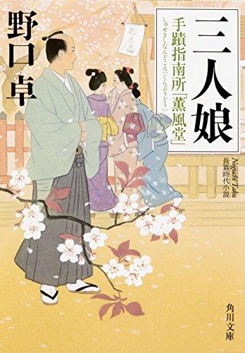 三人娘 手蹟指南所「薫風堂」 (角川文庫)の詳細を見る