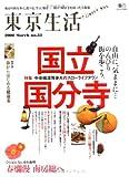 東京生活 no.33 特集:国立・国分寺をゆったり散策 (エイムック 1475)