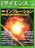 日経 サイエンス 2014年 06月号 [雑誌]