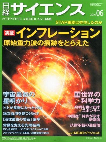 日経 サイエンス 2014年 06月号 [雑誌]の詳細を見る