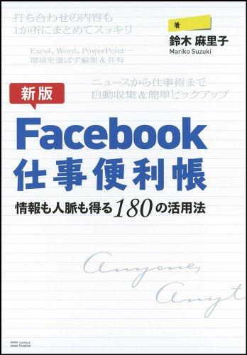 【新版】Facebook仕事便利帳―情報も人脈も得る180の活用法の詳細を見る