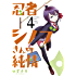 忍者シノブさんの純情(4) (ゲッサン少年サンデーコミックス)