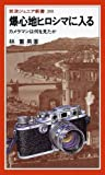 爆心地ヒロシマに入る―カメラマンは何を見たか (岩波ジュニア新書)