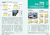 建築知識 2013年 03月号 [雑誌]