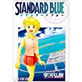 スタンダードブルー (ヤングキングコミックス)