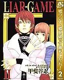 LIAR GAME【期間限定無料】 2 (ヤングジャンプコミックスDIGITAL)