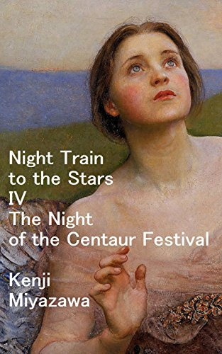 Night Train to the Stars IV: The Night of the Centaur Festival  : Annotated Edition: Learning to Read Japanese in Hiragana - YUI: Elementary Reading