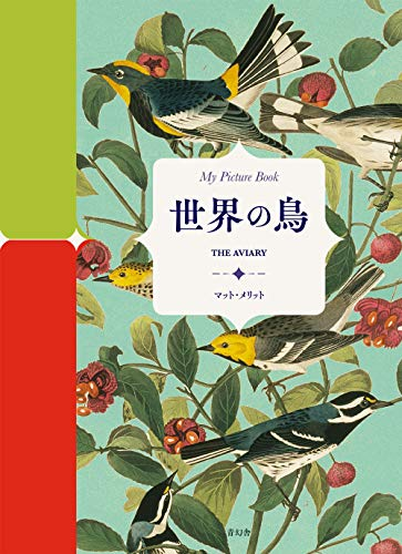 My Picture Book 世界の鳥の詳細を見る