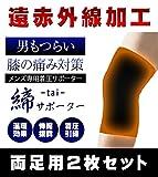 【締シリーズから新登場!】あなたの膝をサポートする【締-TAI-(タイ)サポーター】遠赤外線加工 健康サポーター