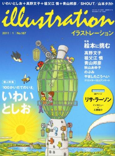 illustration (イラストレーション) 2011年 01月号 [雑誌]の詳細を見る