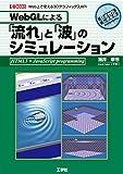 WebGLによる「流れ」と「波」のシミュレーション (I・O BOOKS)