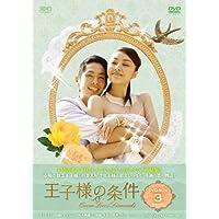 王子様の条件~Queen Loves Diamonds~ DVD-BOX3