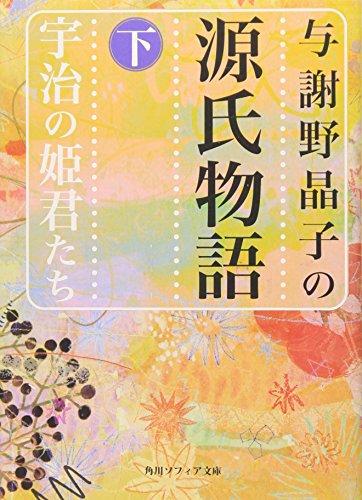 与謝野晶子の源氏物語〈下〉宇治の姫君たち (角川ソフィア文庫)の詳細を見る