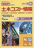 土木コスト情報 2019年 10 月号 [雑誌]: 月刊「建設物価」 増刊 画像