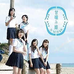 NMB48(太田夢莉・薮下柊・渋谷凪咲・須藤凜々花・内木志)「虹の作り方」のジャケット画像