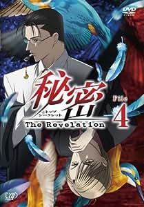秘密(トップ・シークレット)~The Revelation~ File 4 [DVD]