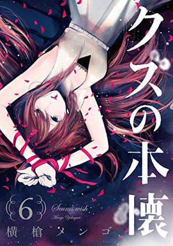 クズの本懐(6) (ビッグガンガンコミックス)