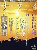 サライ 2013年 01月号 [雑誌]