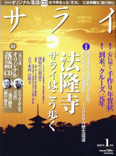 サライ 2013年 01月号 [雑誌]の詳細を見る