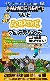 Minecraft で学ぶ Scratch プログラミング: AI に負けない!キッズ・プログラミング教室
