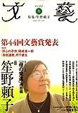文藝 2007年 11月号 [雑誌]