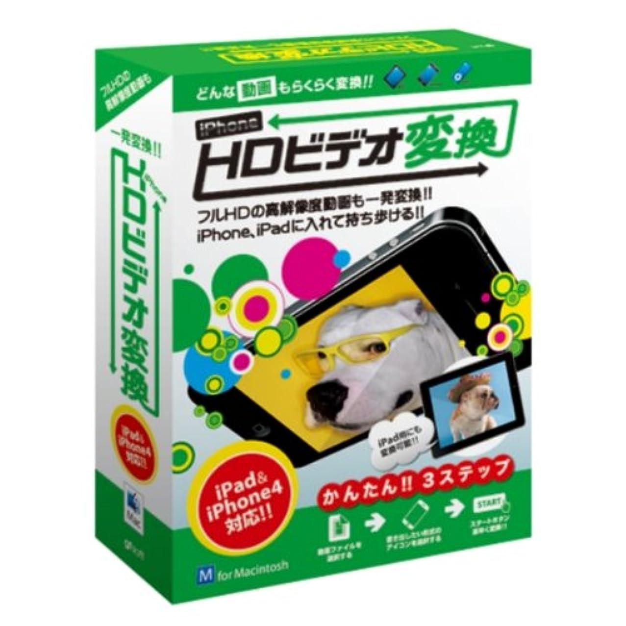 授業料効率恨みHDビデオ変換iPhone for Mac
