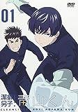 TVアニメ「潔癖男子!青山くん」第1巻【DVD】[DVD]