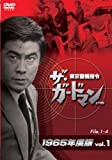 ザ・ガードマン東京警備指令1965年版VOL.1[DVD]