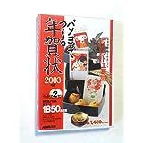 NHK パソコンで作る年賀状 2003年度版