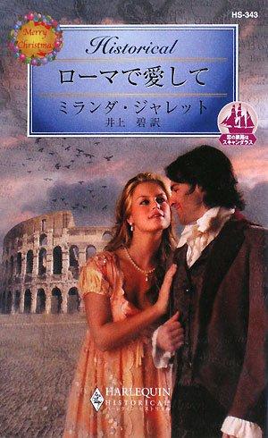 ローマで愛して—恋の旅路はスキャンダラス (ハーレクイン・ヒストリカル・ロマンス)