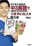 NOBU先生が中3英語【NEW HORIZON】でつまずいた人を救う本:DVD付