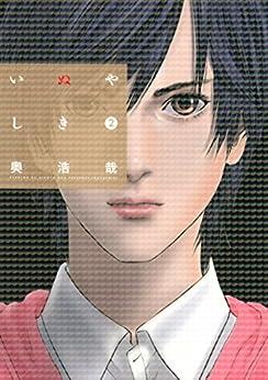 [奥浩哉]のいぬやしき(2) (イブニングコミックス)