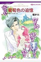 葡萄色の追憶 (ハーレクインコミックス) Kindle版