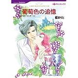 葡萄色の追憶 (ハーレクインコミックス)